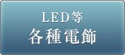 LED等各種電飾看板