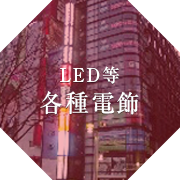 LED等各種電飾