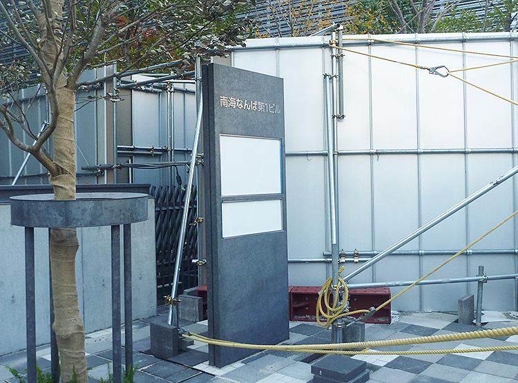 難波再開発C街区オフィス棟建設工事サイン部門
