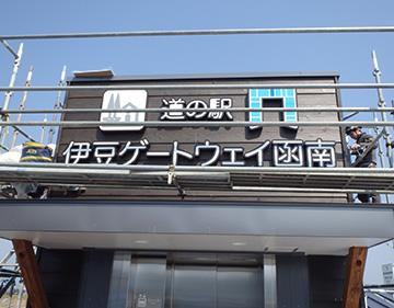 函南サイン 施設名称サイン大(箱文字)