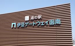 函南サイン 各種壁面サイン
