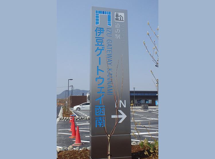 函南サイン A-1 施設名称(自立)両面表示サイン(入口)
