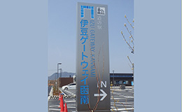 函南サイン A-1