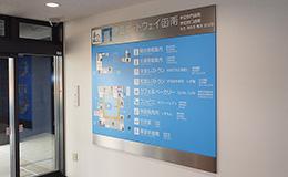 函南サイン D-2(3)