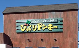びっくりドンキー 姫路飾磨店